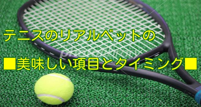 ■テニスのリアルベットの美味しい項目とタイミング■ヘッダー.jpg