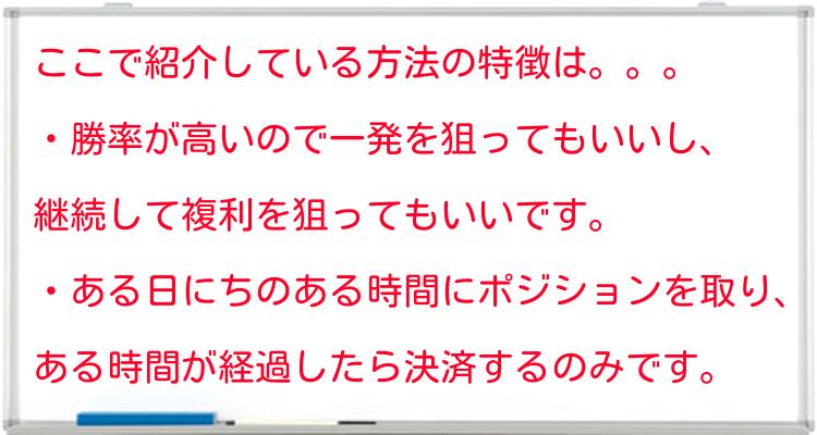 ■勝率74%!!一撃必殺トレード!!ボード■.png