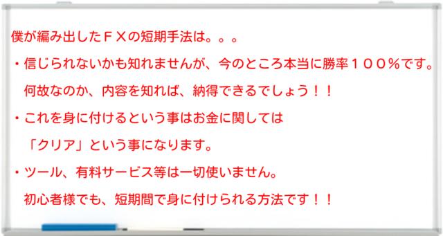 ■手法FX短期手法ボード■.png