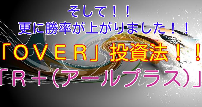 R+ヘッダー.jpg